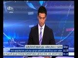 غرفة الأخبار   وزير الري هاتفيا: مصر حريصة على تعزيز التعاون مع دول حوض النيل بصفة عامة