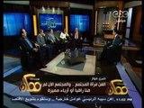 #ممكن | الصالون الثقافي لمناقشة التطور الثقافي في  المجتمع المصري  - الجزء الأول