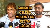 Marathi Celebrity Mourn On Reema Lagoo Death   Mahesh Manjrekar, Medha Manjrekar & Vaibav Tatvavadi
