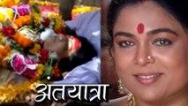 Actress Reema Lagoo Funeral   Uncut Video Of Last Rites   Film Industry Mourns