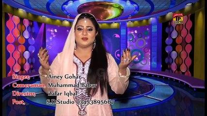 Qaladeri Dhmaal - Aya Mela Abu Al Kher Da - Ainey Gohar - Qalandri Dhamaal 2017