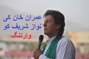 Imran Khan's Warning To Nawaz Sharif About Social Media Arrests