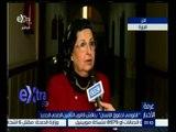 غرفة الأخبار | د. وجيدة : لدينا دعم سياسي للموافقة على قانون التأمين الصحي الاجتماعي الشامل
