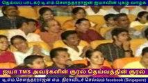 TMS  FANS PRAISING T. M. Soundararajan  LEGEND VOL 3 TMS KOVAI MURALI