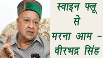 Himachal Pradesh CM Virbhadra Singh's controversial statement on Swine Flu | वनइंडिया हिंदी