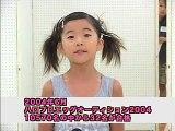 Hello! Project Egg Audition 2004Σ(゚д゚;)ちっちゃっΣ(゚д゚;)