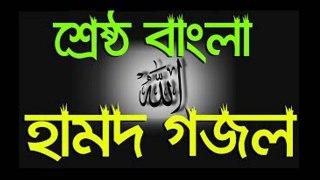 Gache gache tomar name bangla islamic song 2017