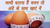 Egg Diet for faster Weight loss | जल्दी वजन घटाने के लिए अंडे के साथ यें भोजन खाएं | Boldsky
