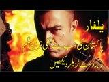 Yalgaar Pakistani Movie 2017 - Trailer - HD........Gaane sune ansune,old hindi songs,asha bhosle songs,tere haathon mein pehna ke chudiyan,kya dekhte ho surat tumhari,chehra kya dekhte ho,sare shaher mein aap sa koi nahi,tere ishq ka mujh pe hua yeh as...