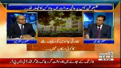 Taakra On Waqt News - 20th May 2017