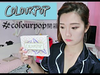 ♥ jcchung 美國平價牌子colourpop開箱 ♥