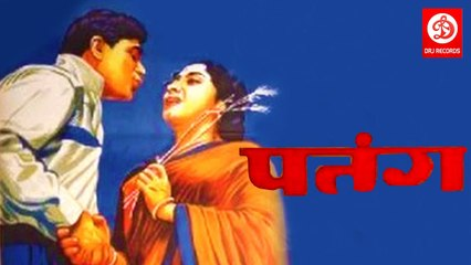 Patang (1960)    Classics Hindi Movie    Mala Sinha, Rajendra Kumar