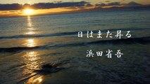 日はまた昇る  浜田省吾