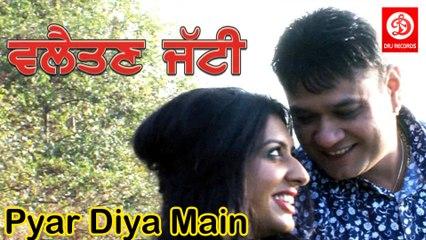 Pyar Diya Main Na Bugaya Bajata || Villaitan Jatti || Audio Song || Prem Gil & Rajni Jain