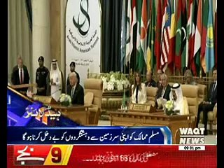 Waqtnews Headlines 09:00 PM 21 May 2017