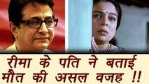 Reema Lagoo: Husband Vivek Lagoo REVEALS real reason behind Reema's Death   FilmiBeat