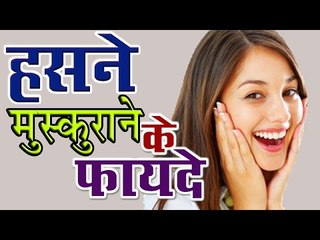 हँसने मुस्कुराने के फायदे ## Smile ## Remove Stress By Laughter ## Arogya India