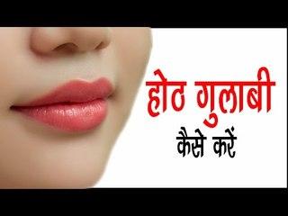 होठ गुलाबी कैसे करें ? Pink Lips Home Remedies || Arogya India || Health Tips In Hindi