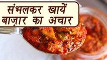 Market Pickles is harmful to eat | बाजार के अचार के नुकसान | संभलकर खायें बाजार का अचार | Boldsky