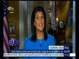 غرفة الأخبار | الحزب الجمهوري: أوباما لا يفي بوعوده وأمؤيكا تواجه أكبر تهديدات أمنية