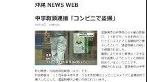 沖縄 中学教頭逮捕「コンビニで盗撮」 2017年05月16日