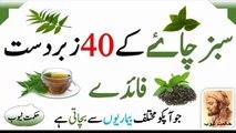 green tea benefits green benefits in urdu hindi green tea ke fayde green tea ke faide green tea
