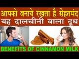 दालचीनी वाला दूध होता है बहुत गुणकारी  Benefits Of Cinnamon Milk In Hindi Dalchini Wala Doodh