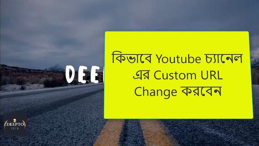 How-To-Change-Youtube-Custom-URL-Bangla-Tuitorial-ইউটুব-এর-Custom-URL-বার-বার-বদলান-DEEPTO-TECH