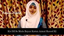 URDU NAAT Shahana Shaukat Shaikh Naat Sharif Video in Urdu - Kis Dil Se Main Bayan Karun Azmatein Rasool Ki