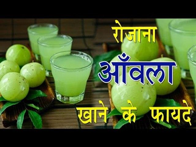 रोजाना आँवला खाने के फायदे ## Health Benefits Of Amla ## Ayurved Nuskhe In Hindi