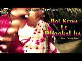 Bol Ketna Le Dhookal Ha ## बोल केतना ले धुकल हा ## हॉटेस्ट Bhojpuri Song 2016