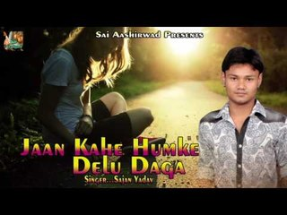 Jaan Kahe Humke Delu Daga ## जान काहे हमके देलू दगा ## सुपरहिट Bhojpuri Sad Song 2016