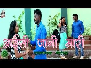 Aayisi Jani Mari || आईसी जानी मारी || Superhit Bhojpuri Video || Ramjanak Nirala