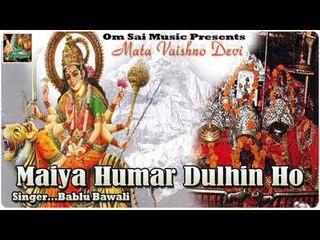 Maiya Humar Dulhin Ho ## मईया हमर दुलहिन हो ## Superhit Latest Bhojpuri  Bhakti Song 2016