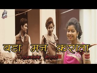 Bada Mann Karata ## बड़ा मन कराता ## Popular Bhojpuri Song 2016 ## Ramjanak Nirala