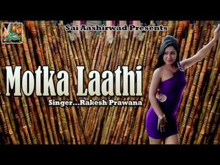 मोटका लाठी के हुरा || Motka Laathi ## Singer -Rakesh Prawana | Superhot Sexy Bhojpuri Song 2016