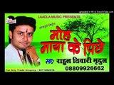 मोह माया के पीछे   - Moh Maya Ke Piche-Rahul Tiwari Mridul Nirgun Bhajan 2017 new