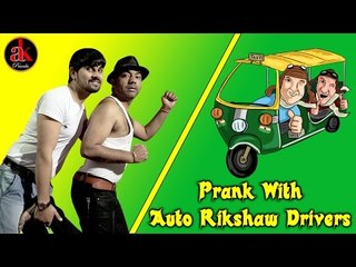 Prank With Auto Rikshaw Drivers In Delhi By Ak Pranks || Viral Prank Video 2017 | Everyone Watch