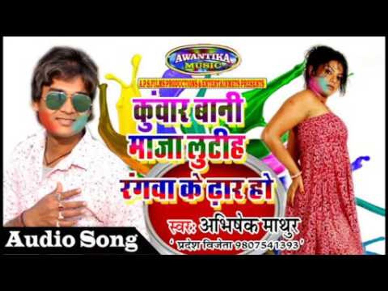 कुआर बानी माजा लूटिह रँगवा ## Popular Bhojpuri Holi Geet ## Abhishek Mathur