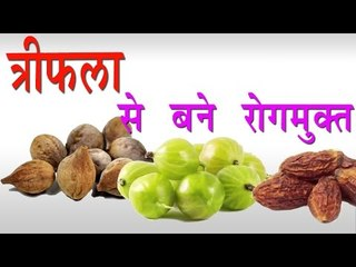 त्रिफला से बने रोगमुक्त ## Health Benefits Of Triphala ## Health Care Tips In Hindi
