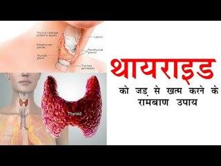 थयराइड को जड़ से खत्म करने के रामबाण उपाय || Thyroid Cure By Natural Home Remedy || Arogya India