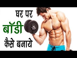 घर पर Body कैसे बनाये ? How To Build Muscles At Home || Six Pack Banaye Ghar Par
