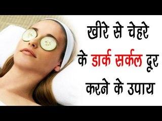 गर्मियों मैं खीरे से चेहरे के डार्क सर्कल दूर करने के उपाए | Beauty Tips In Hindi | Arogya India