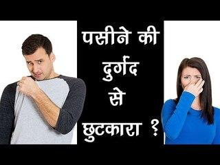 पसीने की दुर्गंध से छुटकारा ? Pasine Ki Badbu Se Chutkara || Summer Health Tips In Hindi