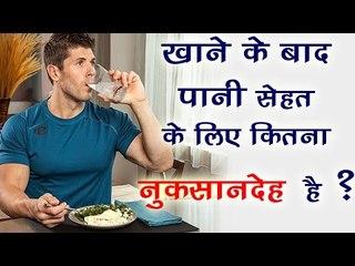 खाने के बाद ठंडा पानी सेहत के लिए कितना नुकसानदेह है || Side Effects Of Drinking Water After Meal