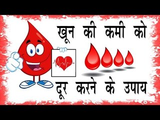 खून की कमी को कैसे दूर करें ? Khoon Ki Kami Dur Karne Ke Upay || Arogya India