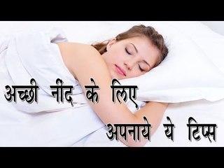 अच्छी नींद के लिए अपनाये ये टिप्स || How To Get Better Sleep || Arogya India