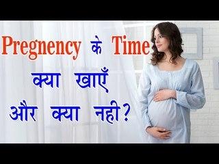 Pregnency के Time क्या खाएँ और क्या नही ? Eating During Pregnancy || Arogya India