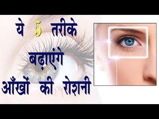 ये 5 तरीके बढ़ाएंगे आँखों की रोशनी || How To Improve Eye Sight || Health Tips 4 You