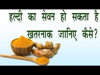 हल्दी का सेवन हो सकता है खतरनाक, जानिए कैसे ? || Major Side Effects Of Haldi || Tips In Hindi